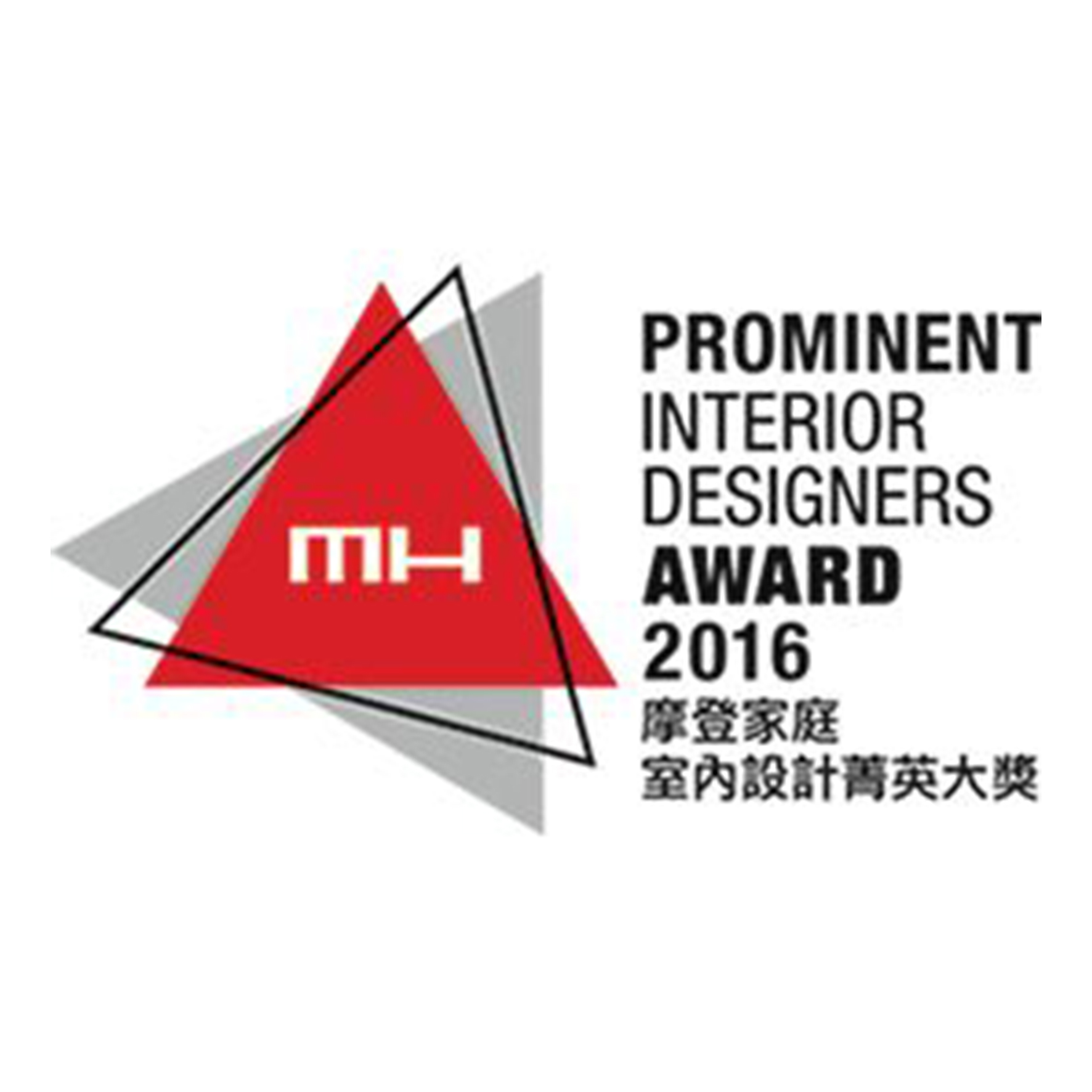 MH Prominent Interior Designer Award, Modern Home Designer Award 2016 (摩登家庭2016室内设计菁英)
