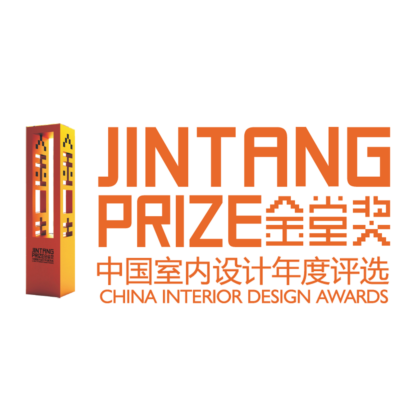 Good Design of the Year, Apartment JIN TANG Prize, China Interior Design Award 2016