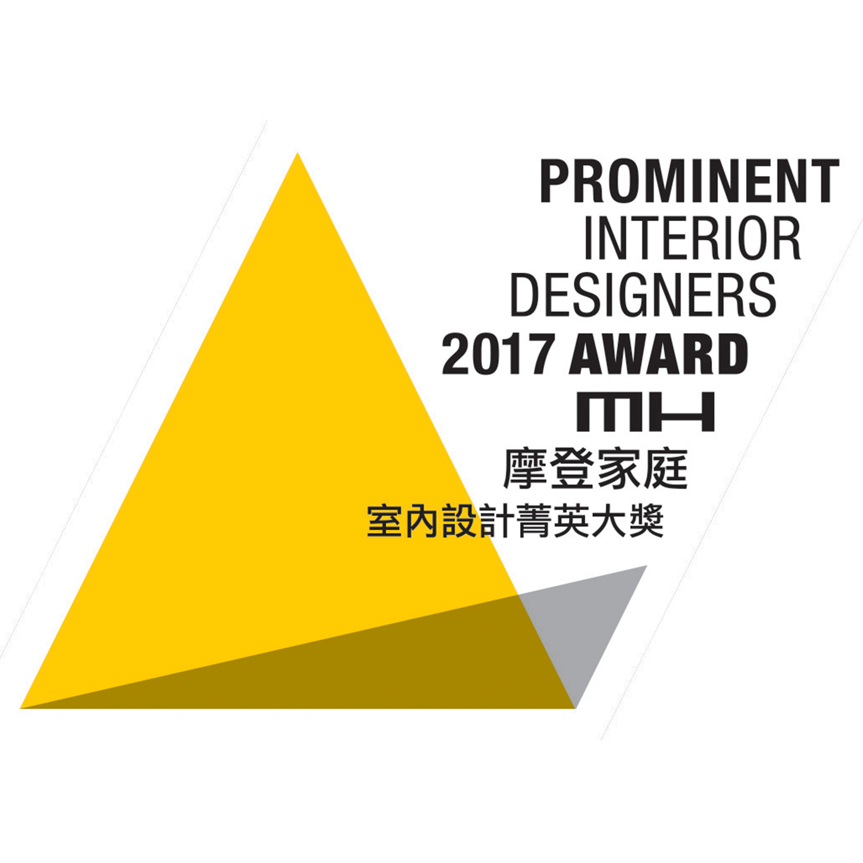 Honorable Mention, Residential Space Award - 2017 I-Ding International Design Award 摩登家庭2017室内设计菁英