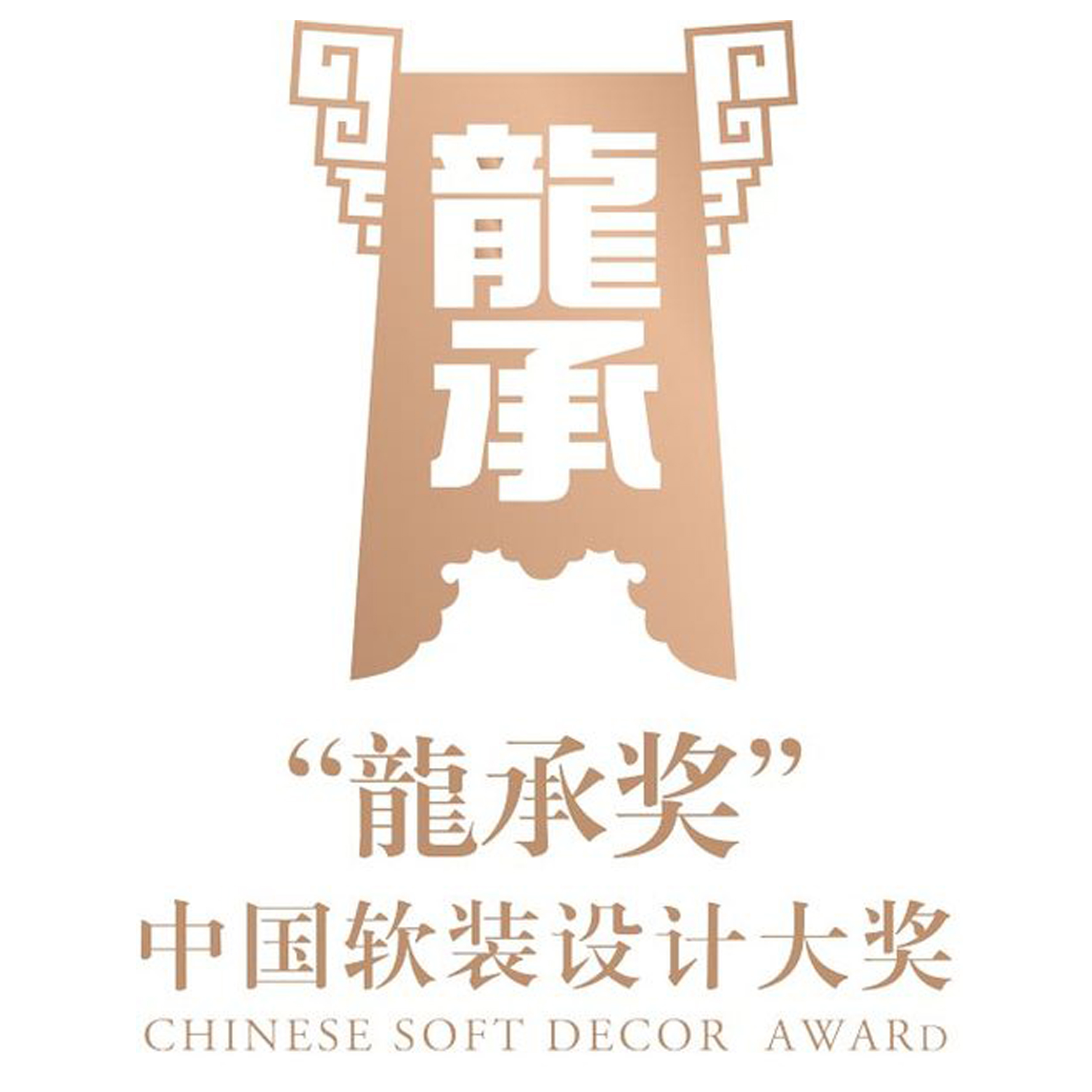 Chinese Soft Decor Award - 2018 Space Furnishings Excellence Award
